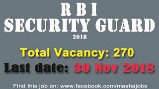RBI Recruitment 2018 || रिज़र्व बैंक में सुरक्षा गार्ड की भर्ती 2018 || Apply Now