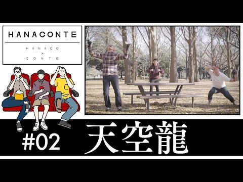 #02 天空龍【HANACONTE】ハナコント