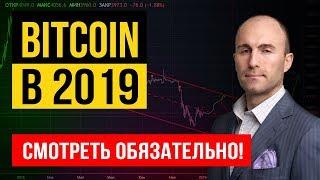 Биткоин Полный Прогноз на 2019 Год 🔴 Смотреть Обязательно! Прогноз Bitcoin Ethereum Ripple