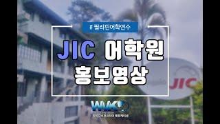 필리핀 바기오 JIC 어학원 홍보영상