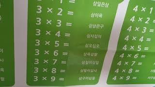 쏨쏨뉴스 구구단특집 3단