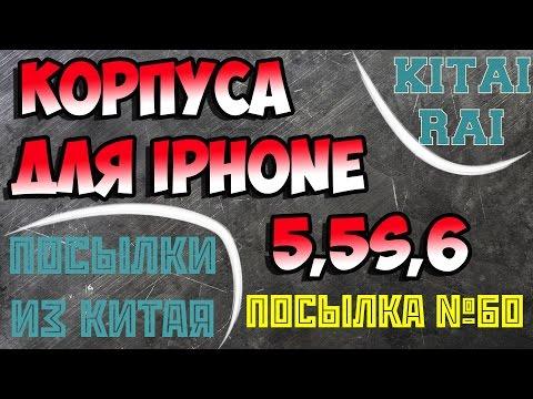 КОРПУСА ДЛЯ АЙФОН 5 5S 6 ПОСЫЛКА ИЗ КИТАЯ №60 АЛИЭКСПРЕСС ALIEXPRESS BODY  FOR IPHONE