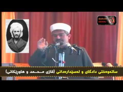 ماموستا-فاتيح-شارستيني---قازي-محمد-و-هاوريكاني