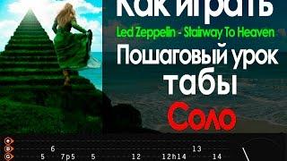 Как играть Led Zeppelin - Stairway To Heaven соло табы видеоурок