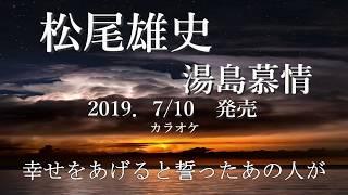 松尾雄史「湯島慕情」」2019.7/10 カラオケ