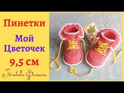 Видео пинетки крючком ботинки