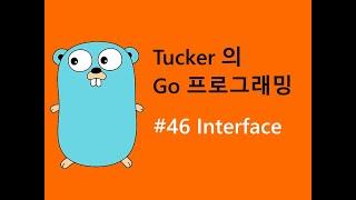 컴맹을 위한 Go 언어 프로그래밍 기초 강좌 46 - OOP3, Interface 란?