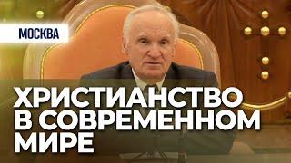 Христианство в современном мире (Москва. Храм Христа Спасителя, 2013.12.08) — Осипов А.И.