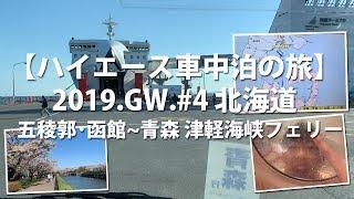 【ハイエース車中泊の旅】2019.GW.#4 北海道 五稜郭・函館~青森 津軽海峡フェリー