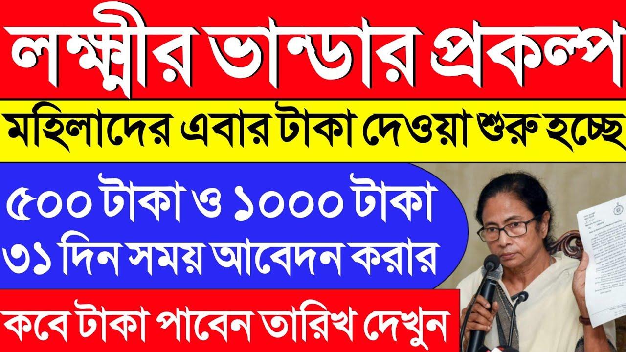 লক্ষীর ভান্ডার প্রকল্প | lokkhi bhandar | lokhir bhandar prokolpo | mamata banerjee new scheme 2021