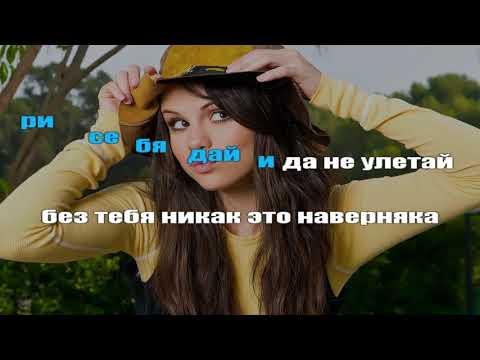 ЭGO   Моя хулиганка ТЕКСТ, lyric