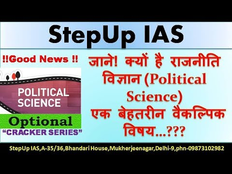Must watch : Why Political Science Optional ( वैकल्पिक विषय