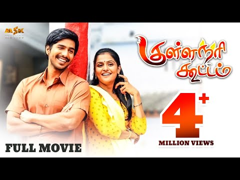 Kullanari Koottam ( குள்ளநரி கூட்டம் ) 2011 Tamil Full Movie - Vishnu Vishal, Remya Nambeesan