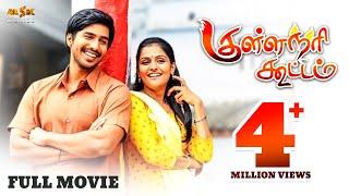 Kullanari Koottam ( குள்ளநரி கூட்டம் ) Tamil Full Movie HD - Vishnu Vishal, Remya Nambeesan