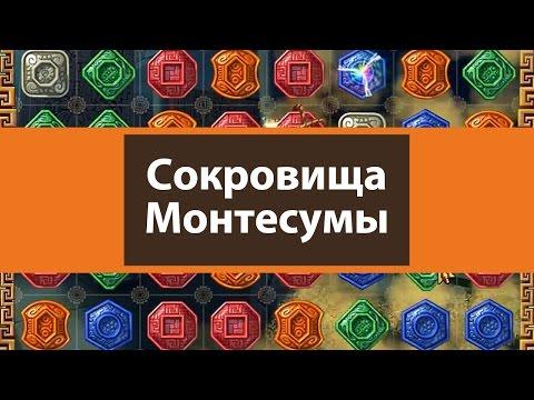 Онлайн игры сокровище монтесумы играть