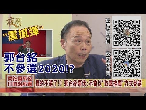 """2019.09.17黃智賢夜問–退出國民黨→不參選2020 郭台銘""""放下""""的原因是…?"""