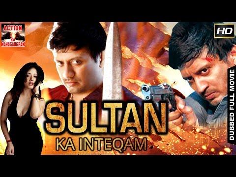 Sultan Ka Inteqam L 2017 L South Indian Movie Dubbed Hindi HD Full Movie