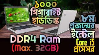 Walton Laptop: Passion BX5800 | Intel 8th Gen Core i5 | 4GB DDR4 RAM | 1TB HDD | Walton Laptop Price
