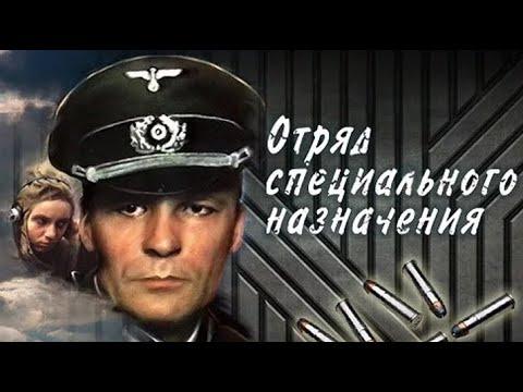 Отряд специального назначения (1987) - Серия 2