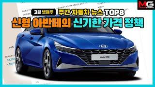 신형 아반떼 풀체인지(CN7)의 신기한 가격 등 주간 자동차 뉴스 TOP8(3월 4주차)