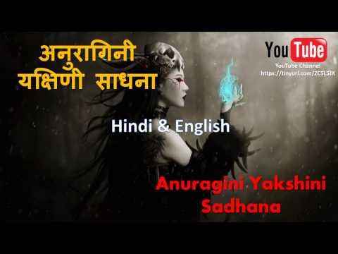 अनुरागिनी   यक्षिणी साधना ( Anuragini Yakshini Sadhana )