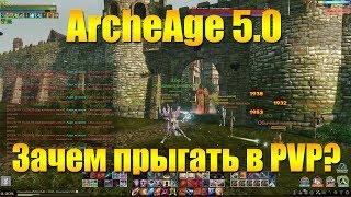 ARCHEAGE 5.0 - ЗАЧЕМ ПРЫГАТЬ ВО ВРЕМЯ ПВП И НА АРЕНЕ?