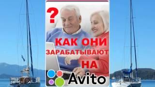 Честный заработок на авито от 2000 рублей в день на автопилоте