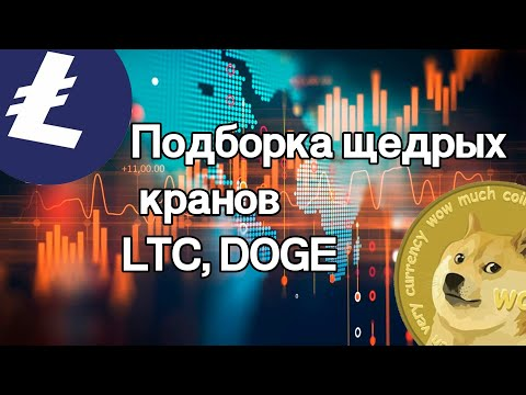 Подборка щедрых кранов Litecoin, Dogecoin