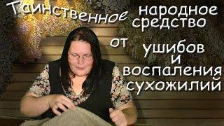 видео Растяжение связок: лечение народными средствами