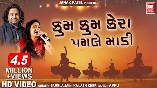 Kum Kum Kera Pagle | Pamela Jain | Kailash Kher -Garba Songs