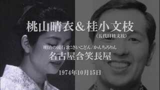 桃山晴衣&桂小文枝@含笑長屋(明治の流行歌:さいこどん/かんちろりん)