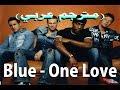 Blue - One Love (مترجم عربي) | DonSub.com