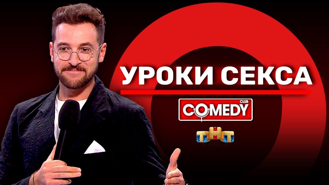 Камеди Клаб «Уроки секса» Андрей Бебуришвили