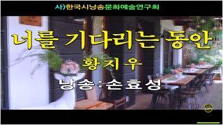 [제작_(사)한국시낭송문화예술연구회]- 너를 기다리는 …