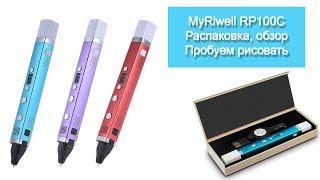 3D ручка Myriwell rp100c - распаковка, обзор, пробуем рисовать!