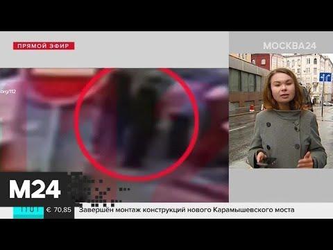 Момент нападения на полковника СК попал на видео - Москва 24