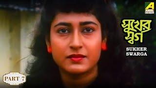 Sukher Swarga | সুখের স্বর্গ | Bengali Movie Part - 7/14
