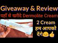 Dermolite Skin lightening Cream Review, How to Purchase, Uses, Benefits, Side Effects