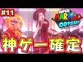 【Switch】神ゲーの真髄!ニュードンク・シティ フェスティバル!! スーパーマリオオデッセイ実況プレイ!! Part11