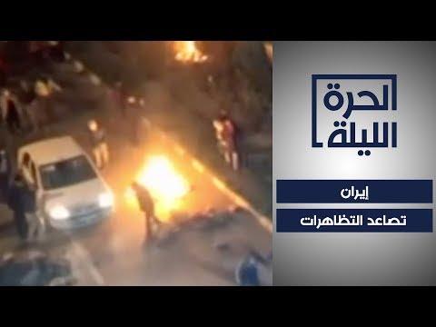 المتظاهرون الإيرانيون يقطعون الطرقات في طهران ويهتفون فليسقط الدكتاتور