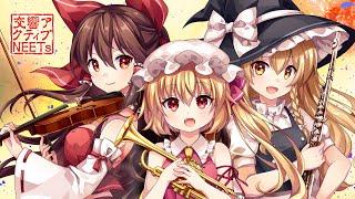 【東方】オーケストラ生演奏による『紅魔郷メドレー』【交響アクティブNEETs】
