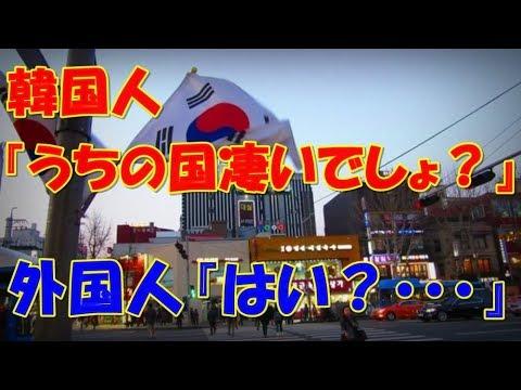 【海外の反応】韓国人「韓国は素晴らしくて完璧な国!」しかし世界が思ってることは… 外国人が本音をぶちまけて韓国崩壊!!