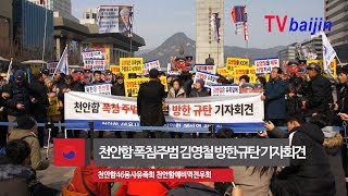 특보_ 살인마 김영철 방한에 화난 천안함 유족 긴급기자회견