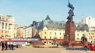 Владивосток вышел на II место в интернет-конкурсе
