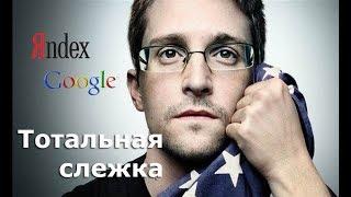 Тотальная слежка за каждым. Яндекс и гугл следят за вами прямо сейчас