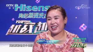 [越战越勇]选手湘西双胞胎组合的精彩表现  CCTV综艺 - YouTube