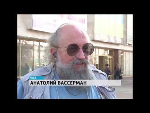 В Уфу на Фестиваль науки приехал самый умный человек России Анатолий Вассерман