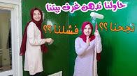حاولنا ندهن غرفتنا احنا و بابا !! 😱 شوفوا النتيجة واحكولنا رايكم