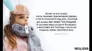 О болезнях Н С Антонюк МСЦ ЕХБ