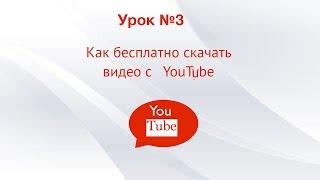 Урок № 3 Как скачать видео с youtube за 2 клика